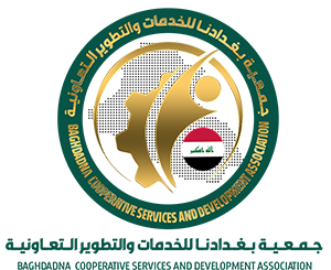 جمعية بغدادانا الاستهلاكية التعاونية